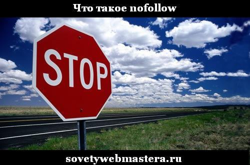 Что такое nofollow?
