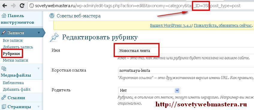 Как скрыть анонсы рубрики с главной страницы WordPress