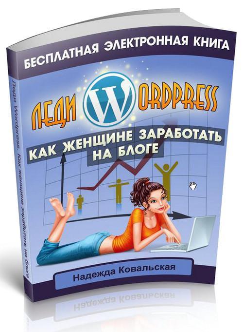 Бесплатная книга Леди wordpress
