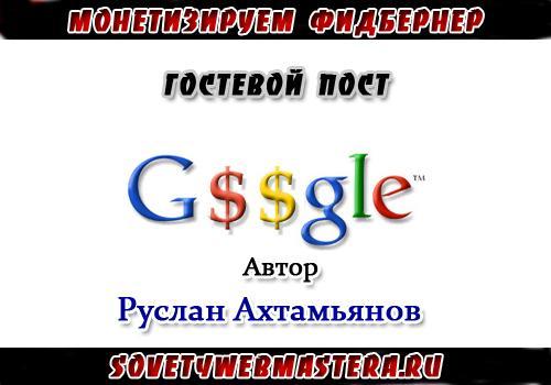 Настраиваем Google Adsense для Фидбернера