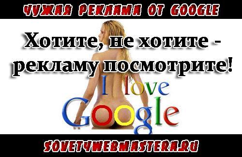 Чужие блоки Google AdSense на сайте