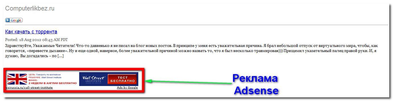 Реклама в письме от Гугл Адсенсе