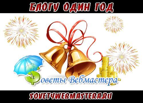 Блогу Советы веб-мастера один год