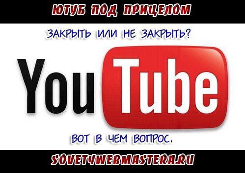 Доступ к YouTube