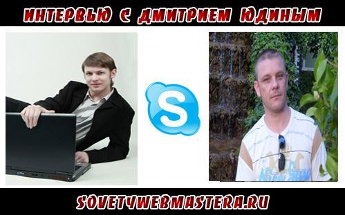 Интервью с Дмитрием Юдиным