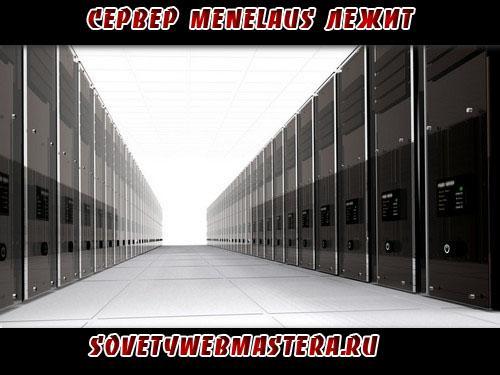 Сервер MENELAUS