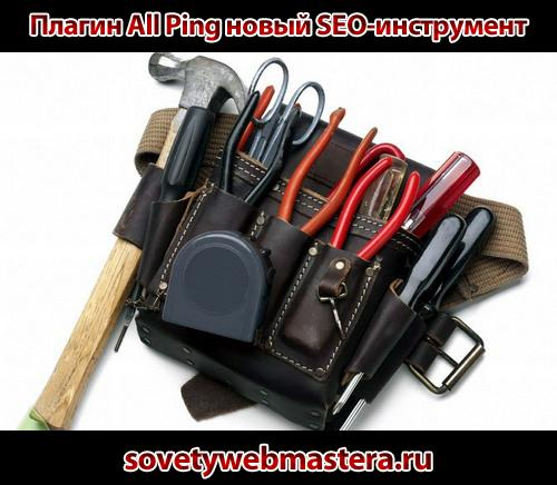 SEO-инструменты в виде плагина WordPress