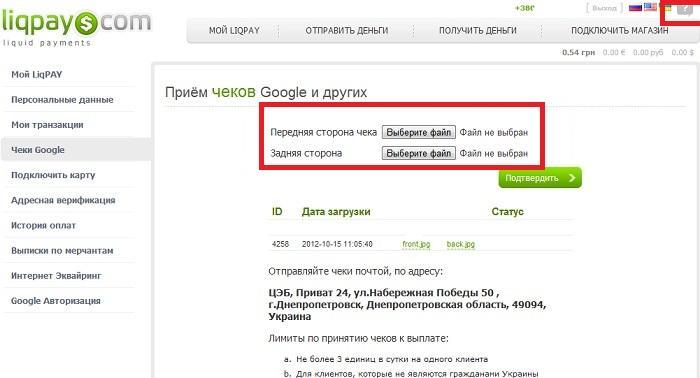 Вывести деньги с google adsense в Украине