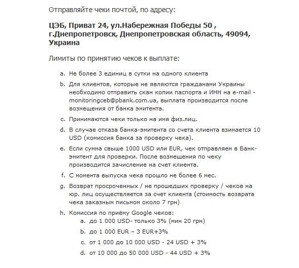 Как вывести деньги с google adsense в Украине
