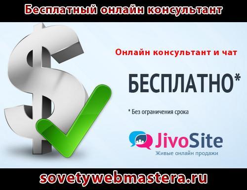 Бесплатный онлайн консультант для Вашего сайта