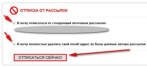 как отписаться от всех рассылок на почту