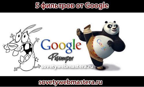 filtry google - 5 самых злых фильтров Google