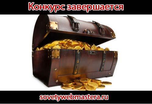 konkurs-zavershaetsya