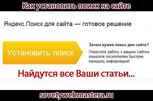 Поиск по сайту от Яндекса