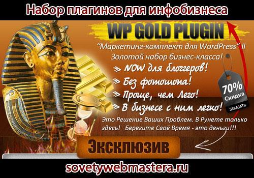 zolotyie plaginyi dlya infobiznesa - Золотые плагины для инфобизнеса