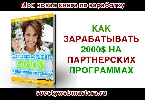 Как заработать 2000$, новая книга