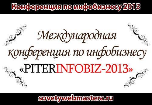 Конференция по инфобизнесу 2013