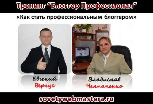 Тренинг Блоггер профессионал