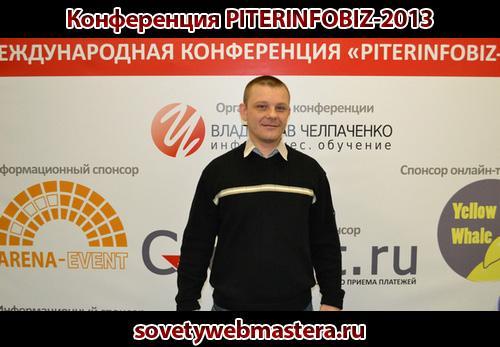Конференция PITERINFOBIZ-2013