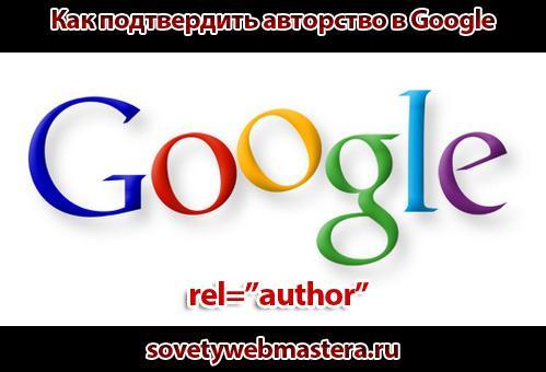 Как подтвердить авторство в Google