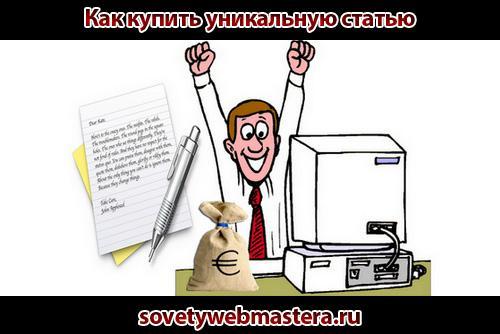 kupit statyu dlya sayta - Купить статью для сайта