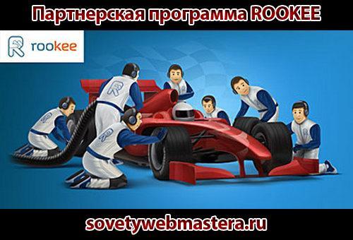 Новые условия партнерской программы ROOKEE