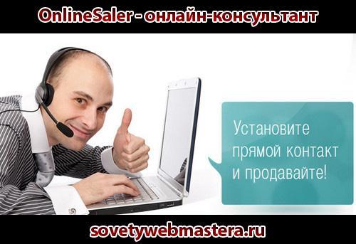 Онлайн-консультант для сайта