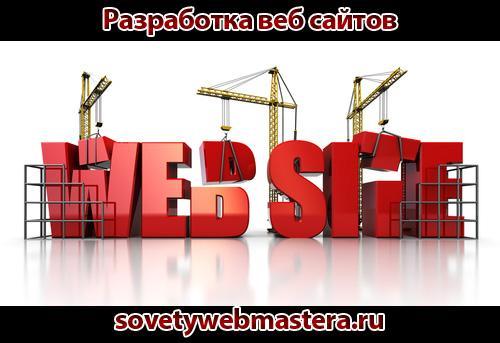 Разработка веб сайтов - новые возможности в бизнесе