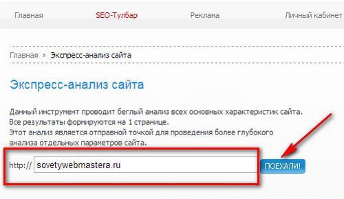 Seogadget - инструменты для веб-мастера