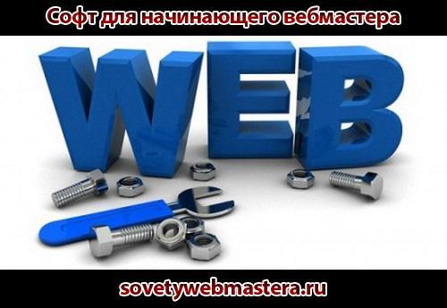 Какой софт необходим начинающему вебмастеру