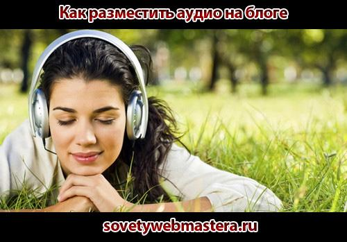 Как разместить аудио на сайте