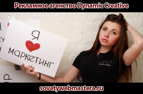 Рекламное агентство Dynamic Creative