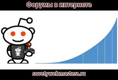 Форум для тех, кто хочет покорить сеть