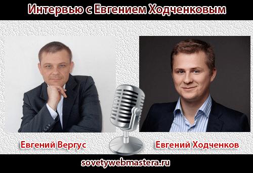 Интервью с Евгением Ходченковым