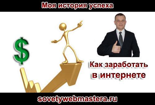 Моя история успеха в интернете
