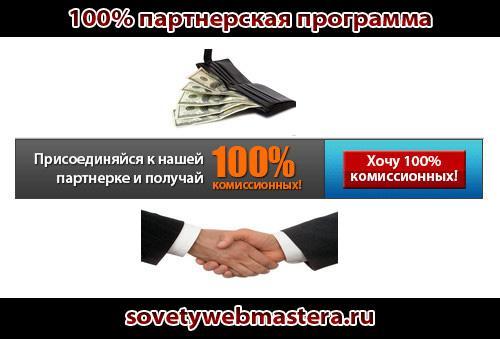 100% партнерская программа, зарабатываем легко