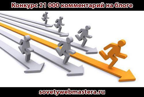 Конкурс - 21 000 комментарий на блоге