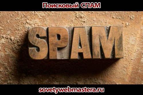 Рассылка СПАМа поисковыми системами