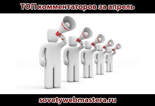 ТОП комментаторов за апрель