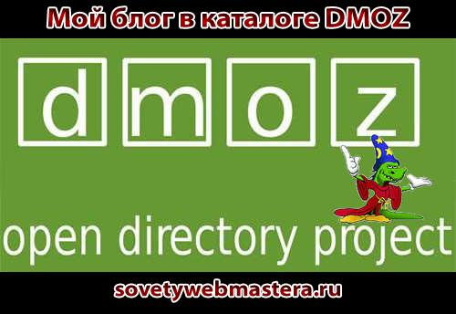 Мой блог теперь в каталоге DMOZ
