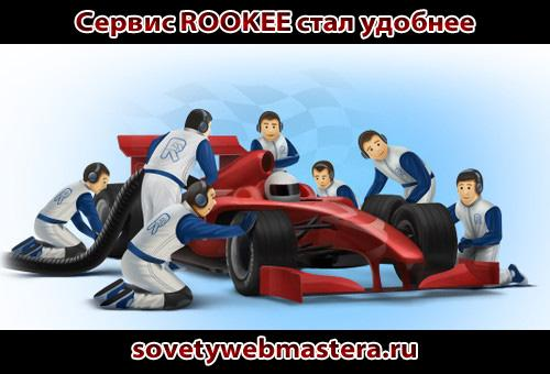 Сервис ROOKEE