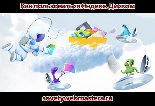 Как пользоваться Яндекс. Диском