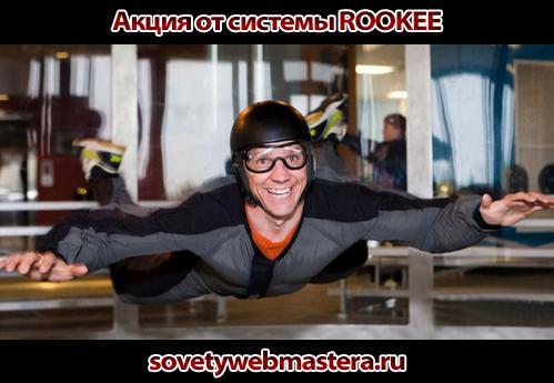 Акция от системы ROOKEE: полеты не во сне, а наяву!