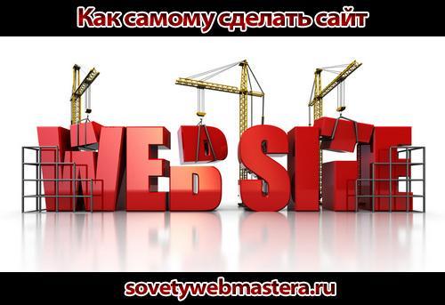 Как самому сделать сайт