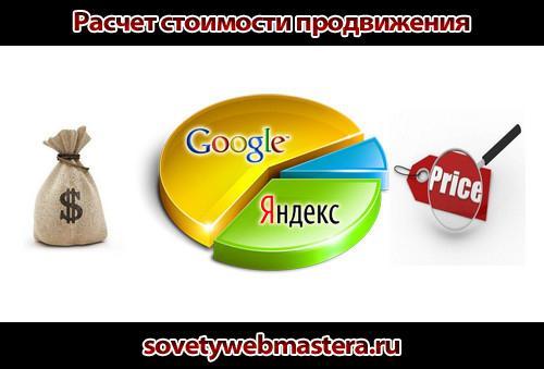 stoimost-prodvizheniya-sayta