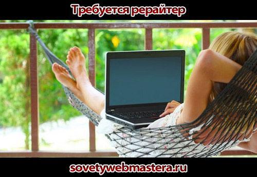 trebuetsya-rerayter