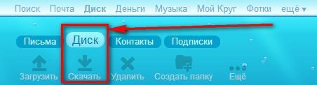 yaddisk2