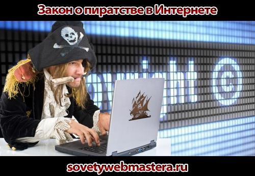 Закон о пиратстве 1 августа 2013