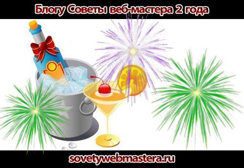 2 года блогу Советы веб-мастера