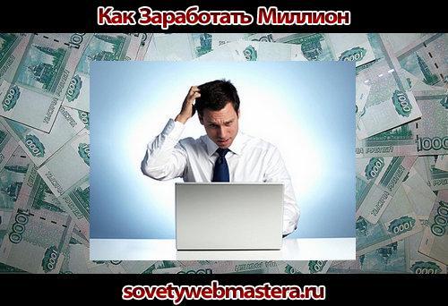 Как заработать миллион в интернете видео транспортный налог налоговые ставки в г.красноярск